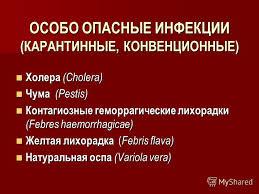 Презентация на тему ОСОБО ОПАСНЫЕ ИНФЕКЦИИ КАРАНТИННЫЕ  3 ОСОБО