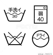 洗濯表示マークのイラスト素材 7600174 Pixta