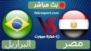 مشاهدة مباراة مصر والبرازيل بث مباشر السبت 31-7-2021 دورة الالعاب الاولمبية  - فكرة سبورت