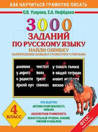 Задания по русскому языку Узорова сборников Школа и