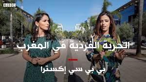 المغرب: الحرية الفردية من العلاقات الجنسية خارج الزواج إلى الإجهاض | بي بي  سي إكسترا - YouTube