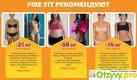 fire fit (фаер фит) - безопасное похудение