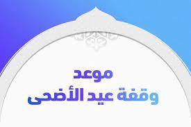 موعد وقفة عيد الأضحى 2020 – 1441 وموعد الصلاة - تريندات