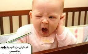 اطفال مضحكيين hhhhhhhhhhhhhhhhhhhhhhhhhhhhhhhhhhhhhhh images?q=tbn:ANd9GcS