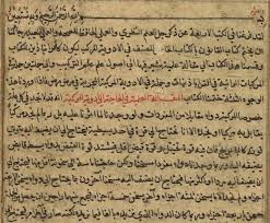 """best history of islamic medicine images islamic  abu ali al husayn ibn sina avicenna """"the scientific essay on the need for compound remedies"""" from the canon of medicine"""