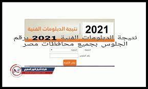 """الان نتيجة الدبلومات الفنية 2021 عبر الموقع الرسمي fany.moe.gov.eg بالاسم و  رقم الجلوس """""""