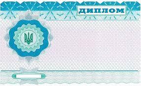 Купить диплом бакалавра в Украине недорого Продажа дипломов  Диплом бакалавра с приложением