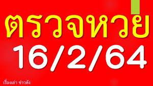 ตรวจสลากกินแบ่งรัฐบาลวันนี้ สถิติหวยรัฐบาลไทย เข้ามาติดๆ 3 งวดแล้ว งวดวันที่  16 กุมภาพันธ์ 2564 - YouTube