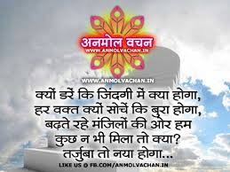 Inspirational Quotes in Hindi, Inspirational Anmol Vachan In Hindi ... via Relatably.com