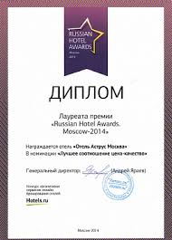 Книга отзывов Эпизод № Гостиница Аструс Москва Центральный  Диплом hotel awards moscow 2014