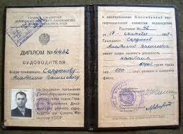 ДИПЛОМ СУДОВОДИТЕЛЯ НА ДОЛЖНОСТЬ КАПИТАНА РЕЧНОГО в категории  ДИПЛОМ СУДОВОДИТЕЛЯ НА ДОЛЖНОСТЬ КАПИТАНА РЕЧНОГО в категории Дипломы купить в Украине недорого на аукционе 6504560660