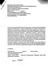 В Тбилиси подтвердили подлинность диплома судьи Краснодарского  Как сообщал Югополис в течение нескольких предыдущих недель в центре внимания федеральных и кубанских СМИ находится деятельность краснодарской судьи