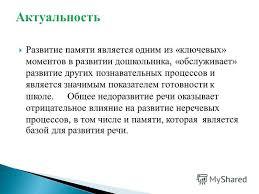 Презентация на тему Дипломная работа Коррекционно  2 Развитие
