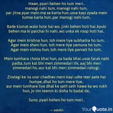 Haan, pyari behen ho tum ... | Quotes & Writings by Aalekh oza | YourQuote