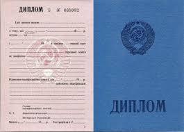 Купить диплом ПТУ в Уфе Цена от 18 000 руб