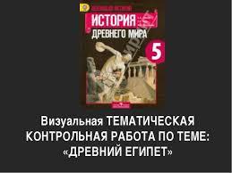 Презентация по истории для класса Визуальная тематическая  Визуальная ТЕМАТИЧЕСКАЯ КОНТРОЛЬНАЯ РАБОТА ПО ТЕМЕ ДРЕВНИЙ ЕГИПЕТ
