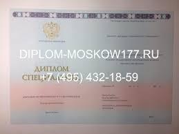 Купить диплом специалиста годов нового образца в Москве  Диплом специалиста 2014 2015 годов