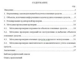 Готовые курсовые дипломные рефераты по низкой цене Дипломные  Аудит основных средств на материалах ООО РОСИНВЕСТ