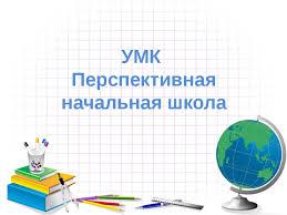 Презентация программы Перспективная начальная школа УМК Перспективная начальная школа