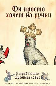 <b>Блокнот</b> «<b>Страдающее</b> Средневековье». Он просто хочет на ручки