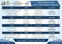 موعد صلاة العيد في الكويت والساحات المخصصة لأداءها