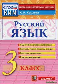 Методическая литература УМК Контрольно измерительные материалы Русский язык 3 класс ФГОС