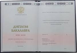 Купить диплом в Москве с занесением в реестр Тел  Диплом бакалавра