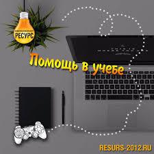 Диплом на заказ в Белгороде Предложения услуг на ru Белгород