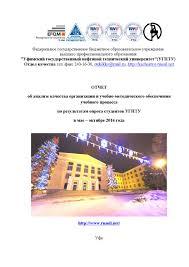 Отчет анкета студентов качество уп by Юрий Железняков  Отчет анкета студентов качество уп 2014 2014 by Юрий Железняков issuu