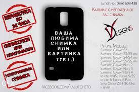 Калъф ваша снимка Iphone 4,5,6,7 Samsung Galaxy S3,S4,S5,S6,S7