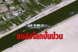 ภารกิจกู้เรือยักษ์ปิดคลองสุเอซยังไร้วี่แวว สะเทือนน้ำมันแพง - โพสต์ทูเดย์  รอบโลก