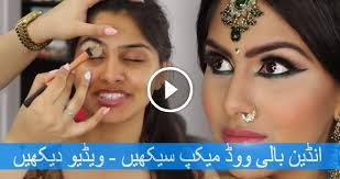 in this post we are going to share with you another great bridal makeup tutorial in which you can see the south asian makeup yes this exciting makeup is