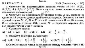 Решение контрольная работа Виленкин К №В по Математике  учебник контрольная работа Виленкин К 9 В4 ГДЗ учебник по математике 6 класс дидактические материалы А С