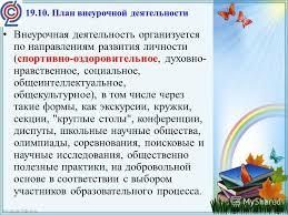 Презентация на тему Андрей Калашников Формирование ценностного  7 План внеурочной деятельности
