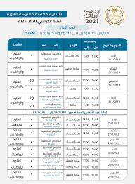 جدول الثانوية العامة الدور الأول شهريوليو الصف الثالث الثانوي 2021