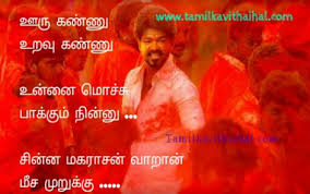 Love Song Quotes Heart Touching Tamil Song Lyrics Page 40 Inspiration Download Song Quotes