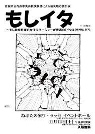 青森中央高校演劇部もしイタ青森公演 なべげん情報