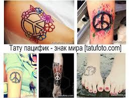 значение тату пацифик знак мира нет войне смысл фото эскизы