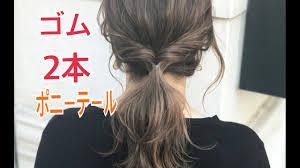 ゴム2本でできる簡単ポニーテールヘアアレンジ Salontube サロン