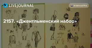 2157. «Джентльменский набор»: kraevushka — LiveJournal