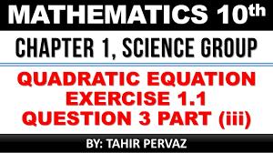 math class 10th quadratic equation exercise 1 1 question 3 part iii