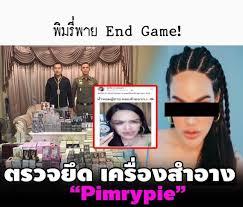พิมรี่พาย End Game!! ปคบ.บุกค้น Pimrypie พบน้ำหอมไม่มีเลขจดแจ้งจำนวนมาก -  Pantip