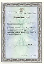 ФГБУ Диссертационной совет  Лицензия на образовательную деятельность