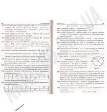 Математика Сборник задач и контрольных работ класс новая  Математика Сборник задач и контрольных работ 6 класс новая программа Автор Мерзляк