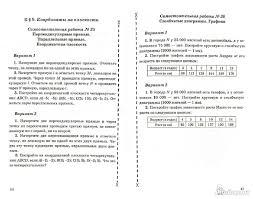 Математика класс Контрольные и самостоятельные работы к  Контрольные и самостоятельные работы к учебнику Н Я Виленкина и др ФГОС