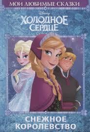 <b>Холодное</b> сердце. Снежное королевство (<b>Касаткина Е</b>. (<b>ред</b> ...