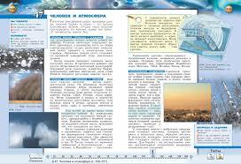 Г Учебник География Планета Земля класс § Человек и  47