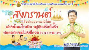 อวยพรสงกรานต์ปีใหม่ไทยพ้นภัยไวรัสโควิด-19 - สพป.นครราชสีมา เขต 2