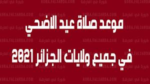 موعد صلاة عيد الاضحى في الجزائر 2021-1442 : Npa-Ar.Com - نبأ العرب