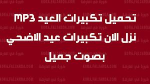 بصوت سعودي.. تحميل تكبيرات العيد mp3 نزل الان تكبيرات عيد الاضحي بصوت جميل  - كورة في العارضة
